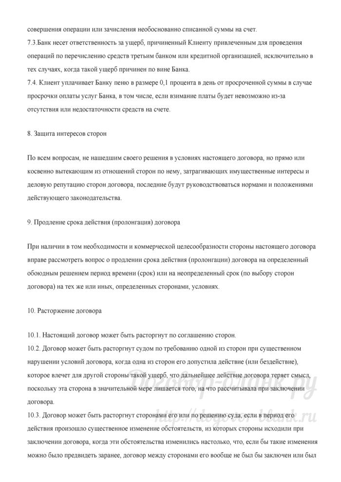 Договор банковского счета. Лист 10