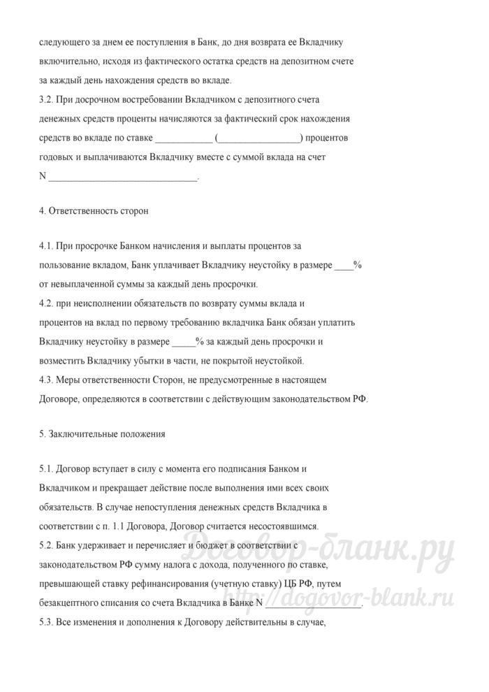 Договор банковского вклада (депозит) (Документ Голованова Н.М.). Лист 3