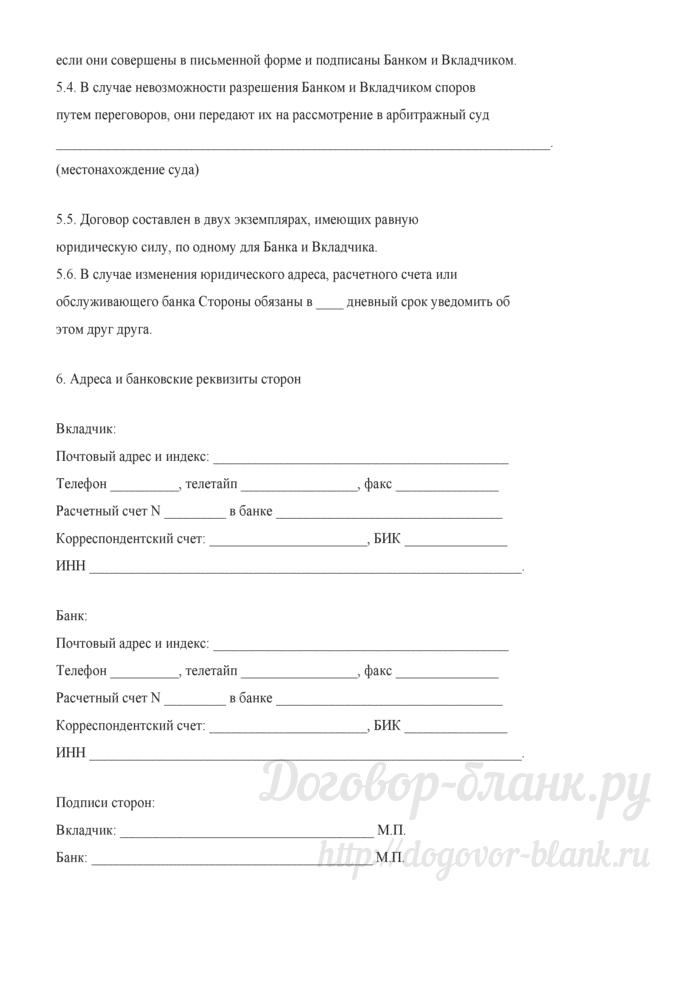 Договор банковского вклада (депозит) (Документ Голованова Н.М.). Лист 4
