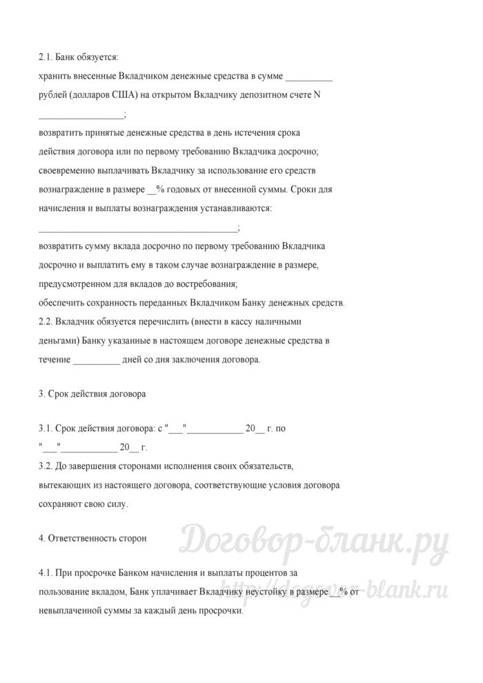 Договор банковского вклада (образец). Лист 2
