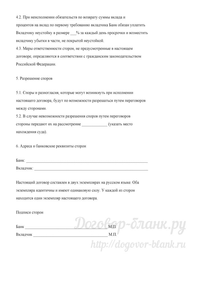 Договор банковского вклада (образец). Лист 3