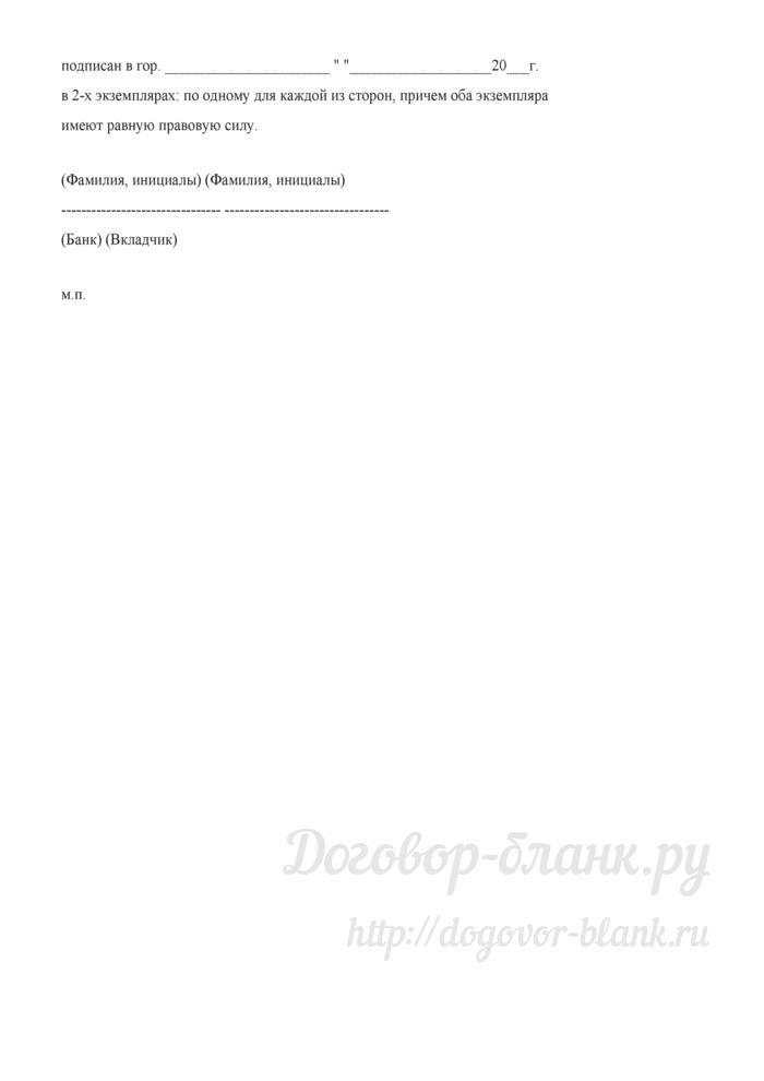 Договор банковского вклада (вариант 6 - для физических лиц). Лист 5