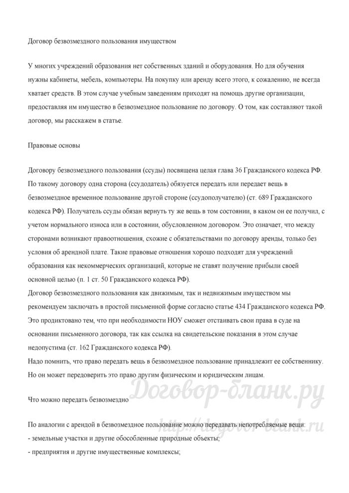 """Договор безвозмездного пользования имуществом (А.Ю. Малумов, """"Главбух"""", Отраслевое приложение """"Учет в сфере образования"""", N 2, II квартал 2005 г.). Лист 1"""