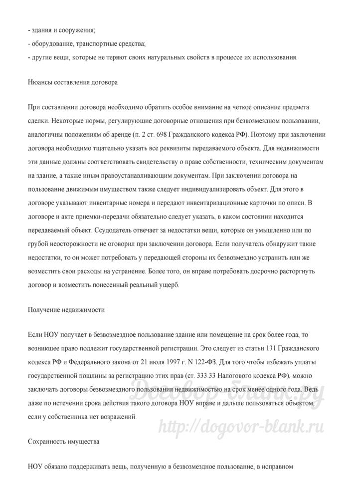 """Договор безвозмездного пользования имуществом (А.Ю. Малумов, """"Главбух"""", Отраслевое приложение """"Учет в сфере образования"""", N 2, II квартал 2005 г.). Лист 2"""