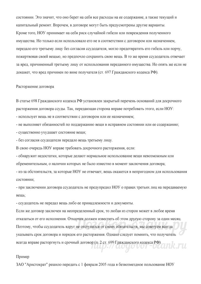 """Договор безвозмездного пользования имуществом (А.Ю. Малумов, """"Главбух"""", Отраслевое приложение """"Учет в сфере образования"""", N 2, II квартал 2005 г.). Лист 3"""