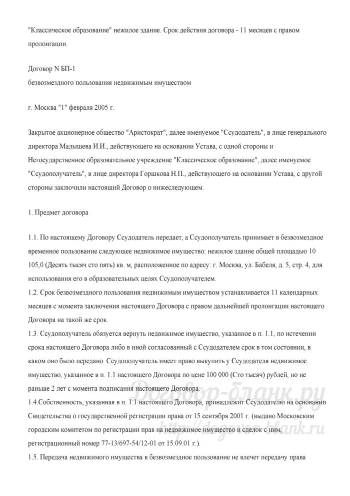 """Договор безвозмездного пользования имуществом (А.Ю. Малумов, """"Главбух"""", Отраслевое приложение """"Учет в сфере образования"""", N 2, II квартал 2005 г.). Лист 4"""