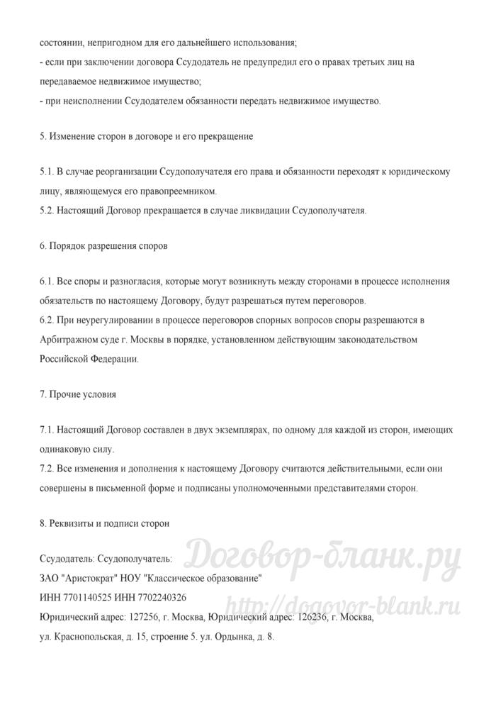 """Договор безвозмездного пользования имуществом (А.Ю. Малумов, """"Главбух"""", Отраслевое приложение """"Учет в сфере образования"""", N 2, II квартал 2005 г.). Лист 7"""