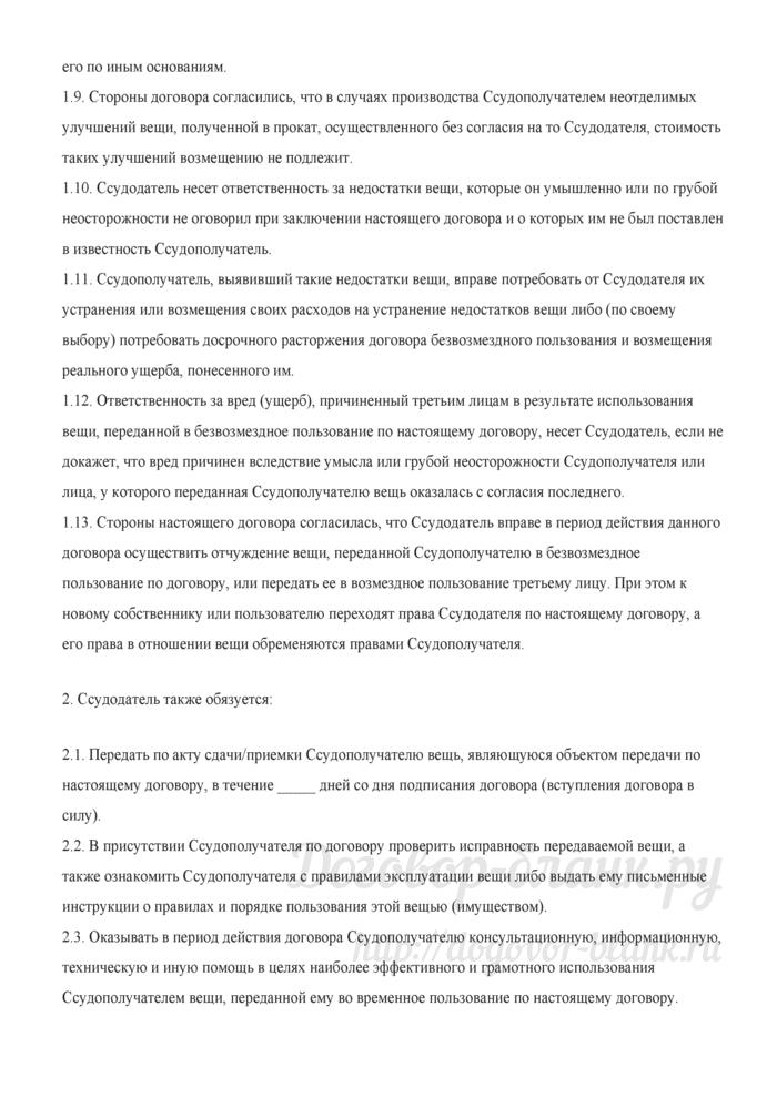 Договор безвозмездного пользования (ссуды). Лист 3
