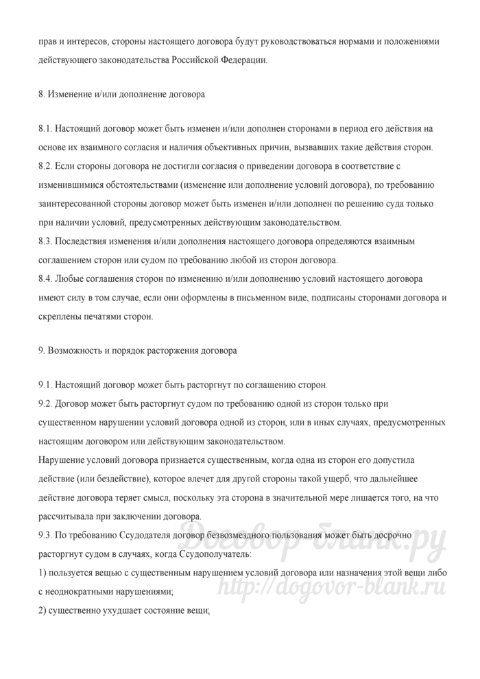 Договор безвозмездного пользования (ссуды). Лист 6