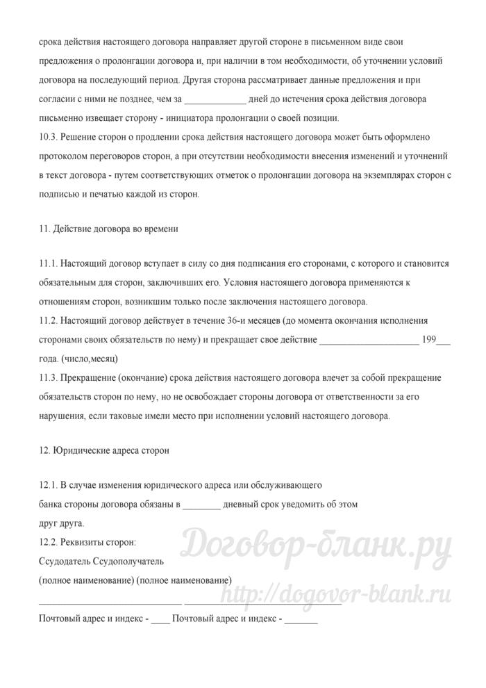 Договор безвозмездного пользования (ссуды). Лист 8