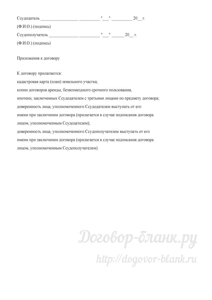Договор безвозмездного пользования земельным участком (Документ О.М. Оглоблиной). Лист 12