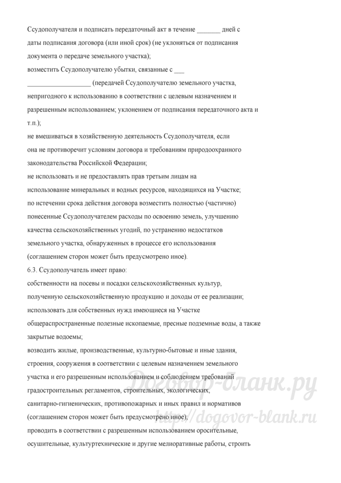 Договор безвозмездного пользования земельным участком (Документ О.М. Оглоблиной). Лист 7