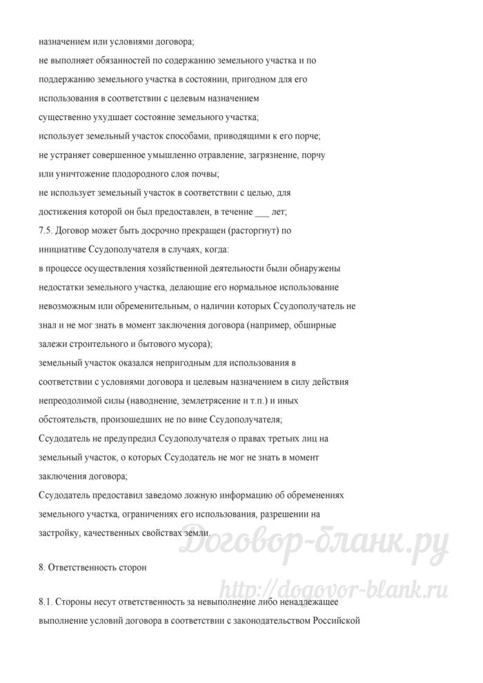 Договор безвозмездного пользования земельным участком (Документ О.М. Оглоблиной). Лист 10
