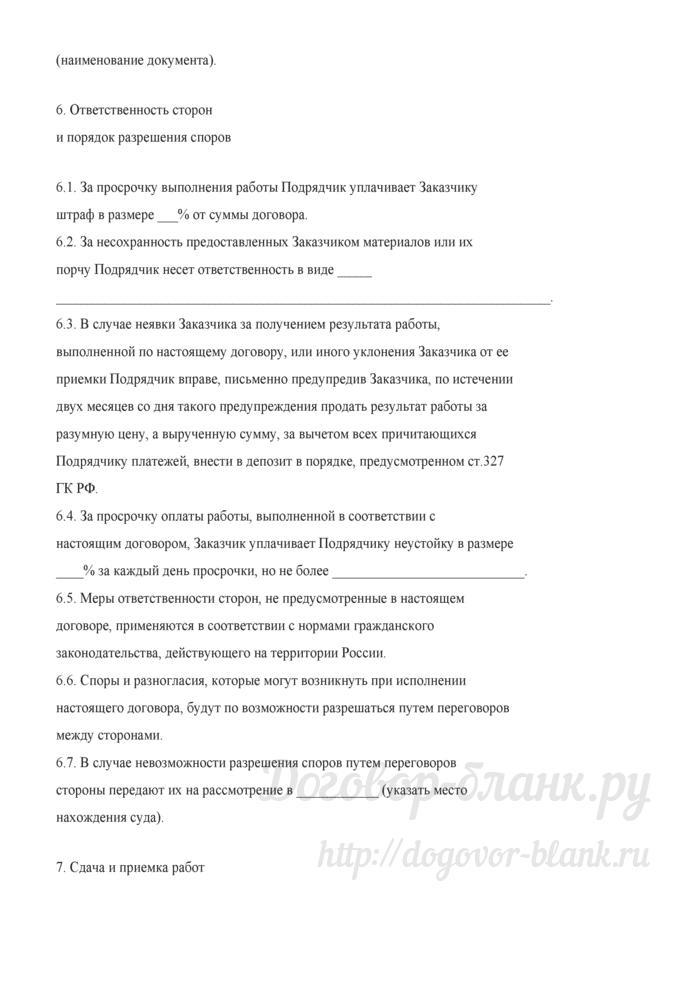 Договор бытового подряда (образец). Лист 3