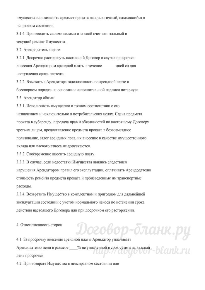 Договор бытового проката (Документ Голованова Н.М.). Лист 3