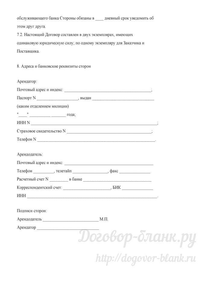 Договор бытового проката (Документ Голованова Н.М.). Лист 5