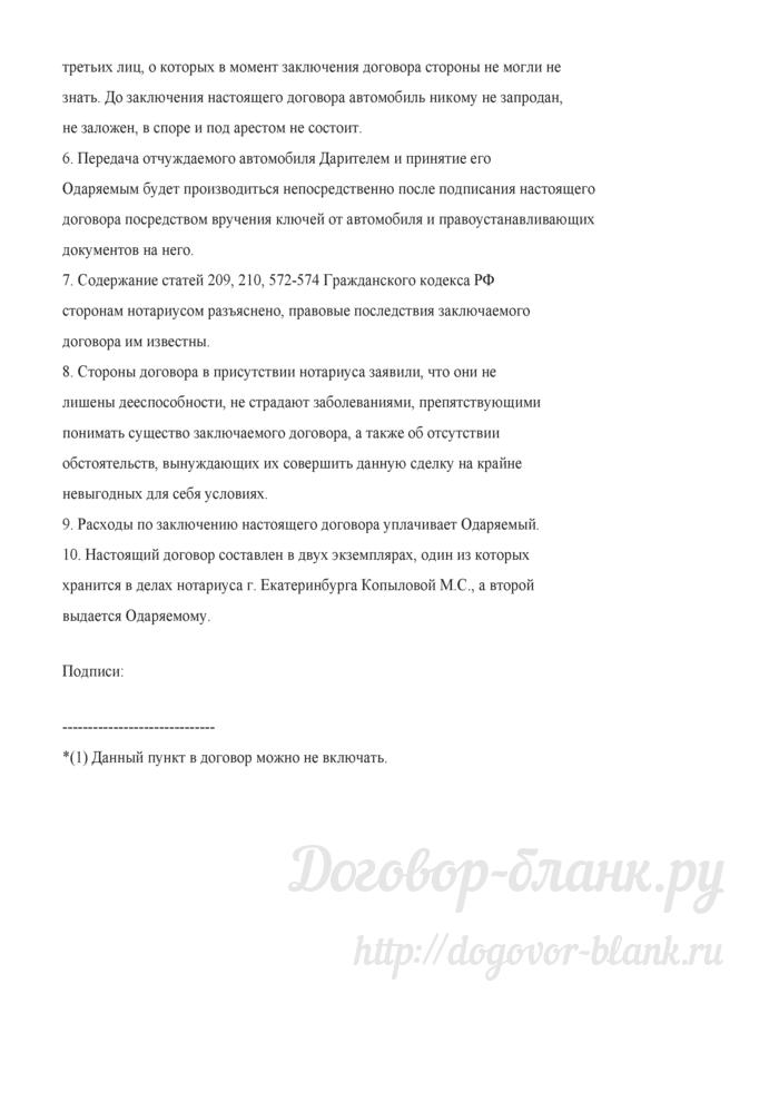 Договор дарения автомобиля (Настольная книга нотариуса. Том I. Учебно-методическое пособие. (2-е изд., испр. и доп.) (Авторский коллектив)- М.: Издательство БЕК, 2003). Лист 2