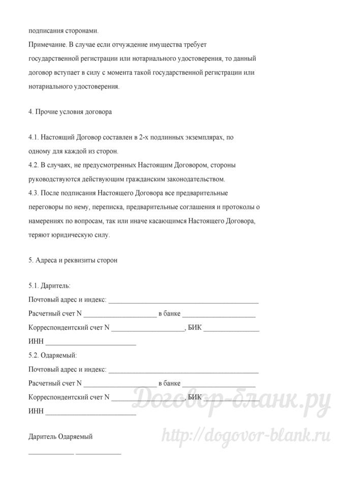 Договор дарения (типовой) (Документ Брызгалина А.В., Берника В.Р., Головкина А.Н.). Лист 2