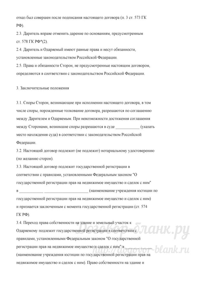 Договор дарения здания и земельного участка (Документ Оглоблиной О.М.). Лист 4