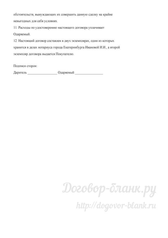 Договор дарения земельного участка (Документ Суховой Е.А.). Лист 3
