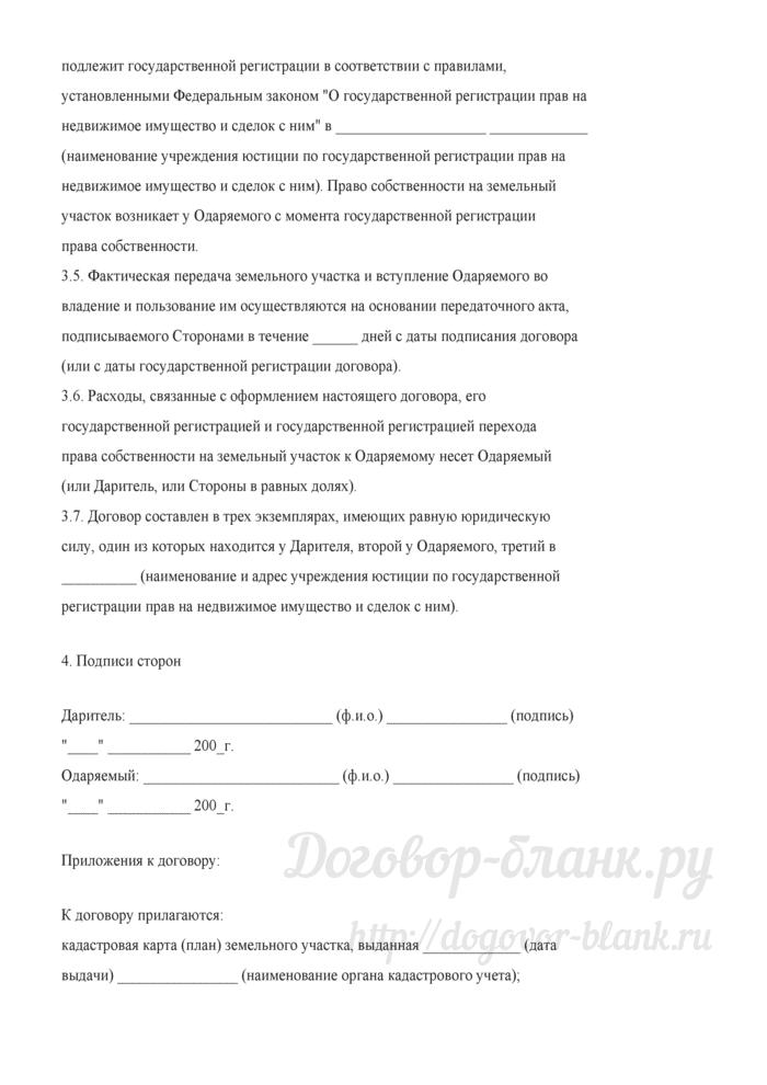 Договор дарения земельного участка (Документ Оглоблиной О.М.). Лист 5