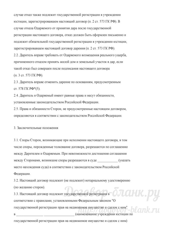 Договор дарения жилого дома и земельного участка (Документ Оглоблиной О.М.). Лист 4