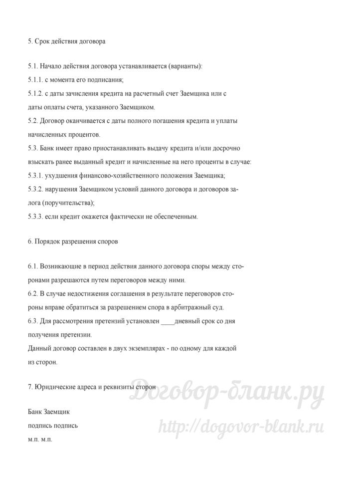 Договор для предоставления краткосрочного кредита. Лист 5