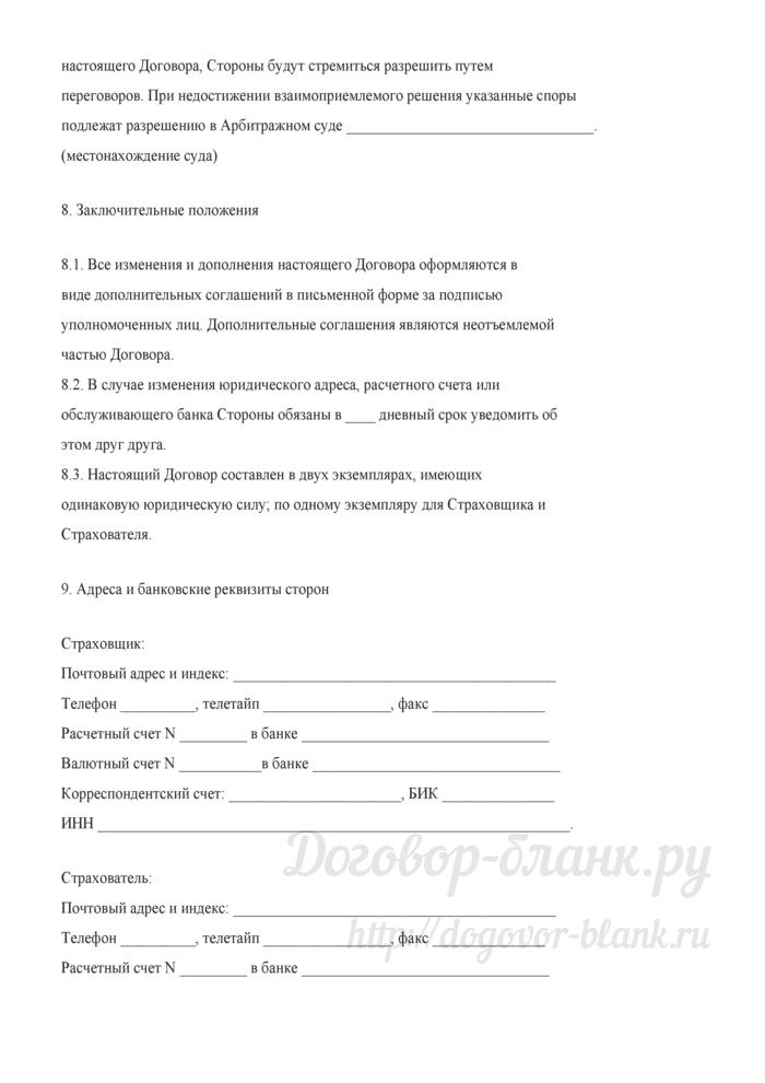 Договор добровольного коллективного медицинского страхования работников за счет средств предприятия (Документ Голованова Н.М.). Лист 6