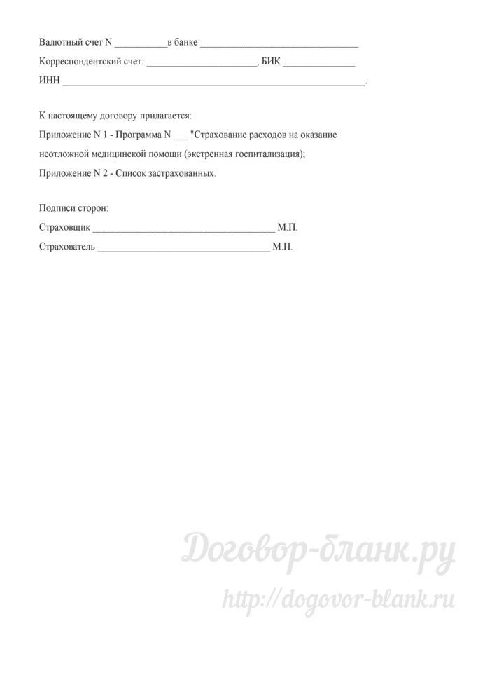 Договор добровольного коллективного медицинского страхования работников за счет средств предприятия (Документ Голованова Н.М.). Лист 7