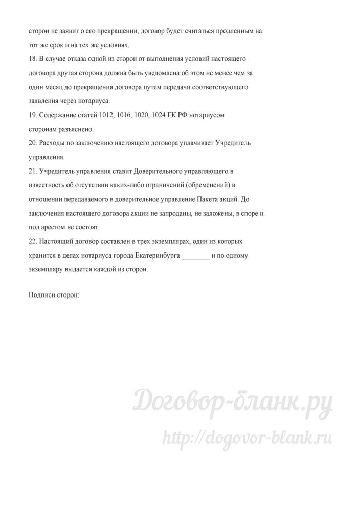 Договор доверительного управления имуществом (пакетом акций). Вариант 1 (Настольная книга нотариуса. Том II. Учебно-методическое пособие. (2-е изд., испр. и доп.) (Авторский коллектив)- М.: Издательство БЕК, 2003). Лист 4
