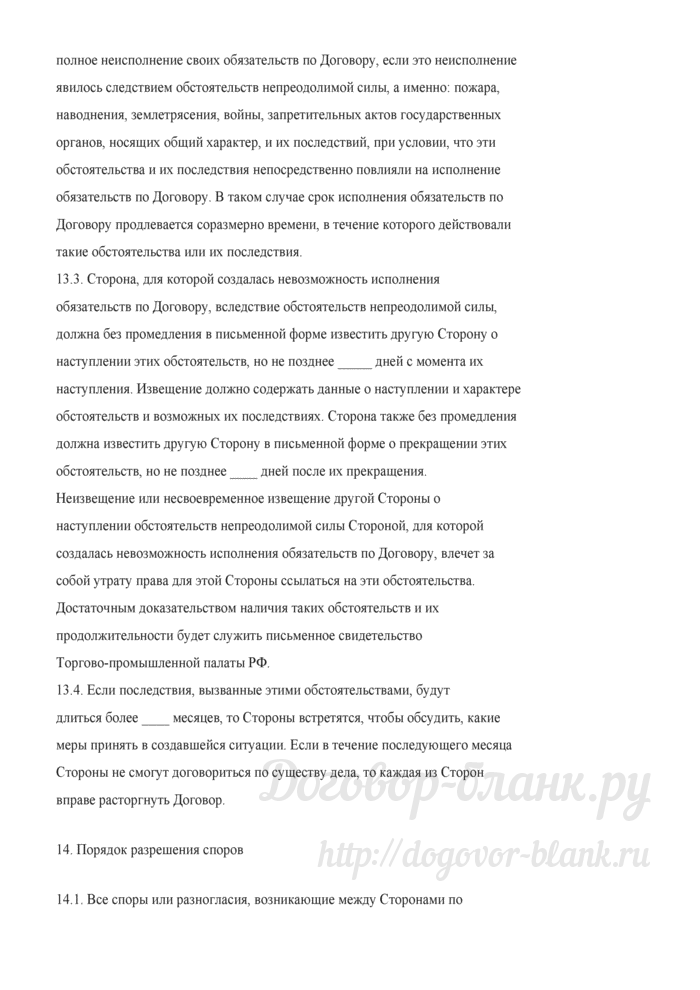 Договор генерального подряда (Документ Голованова Н.М.). Лист 13