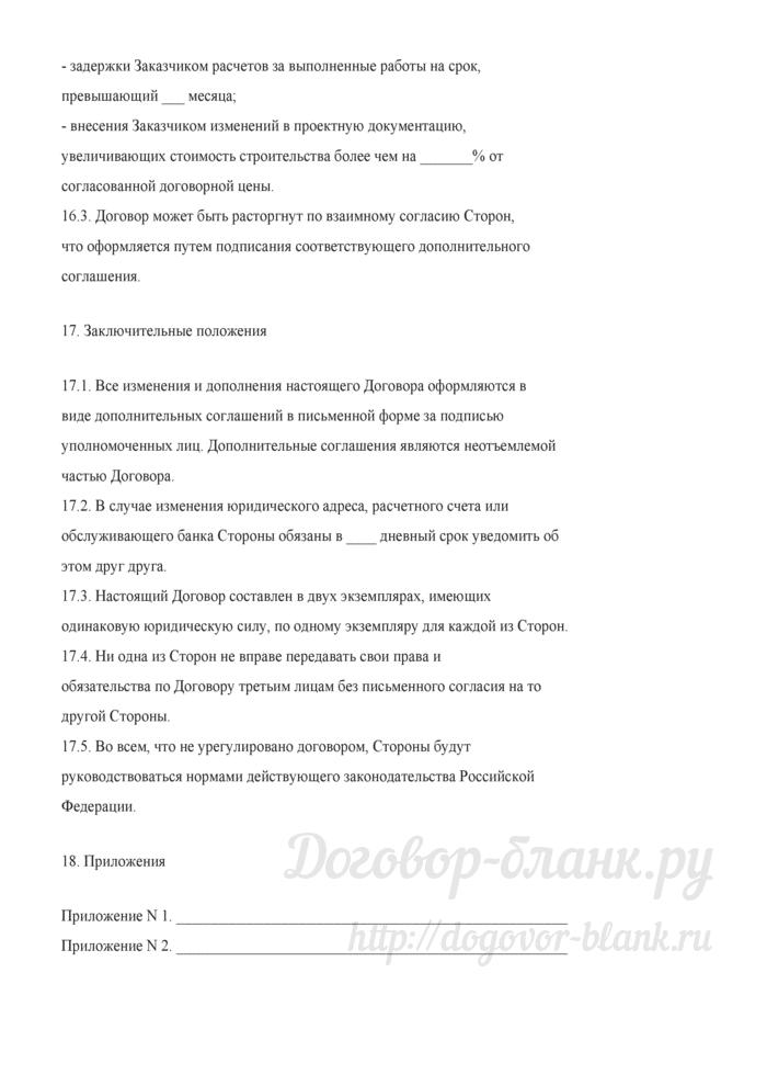 Договор генерального подряда (Документ Голованова Н.М.). Лист 16