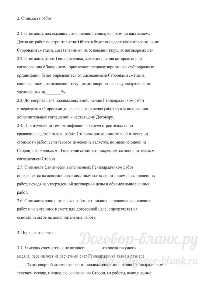 Договор генерального подряда (Документ Голованова Н.М.). Лист 3