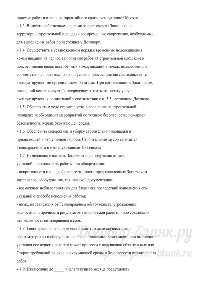 Договор генерального подряда (Документ Голованова Н.М.). Лист 5