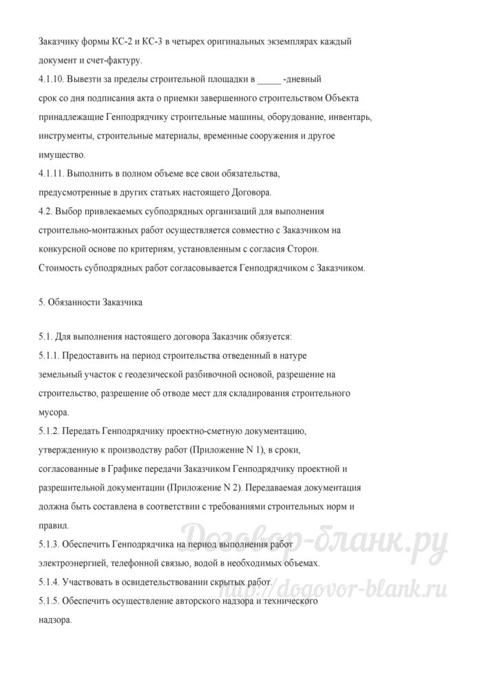 Договор генерального подряда (Документ Голованова Н.М.). Лист 6