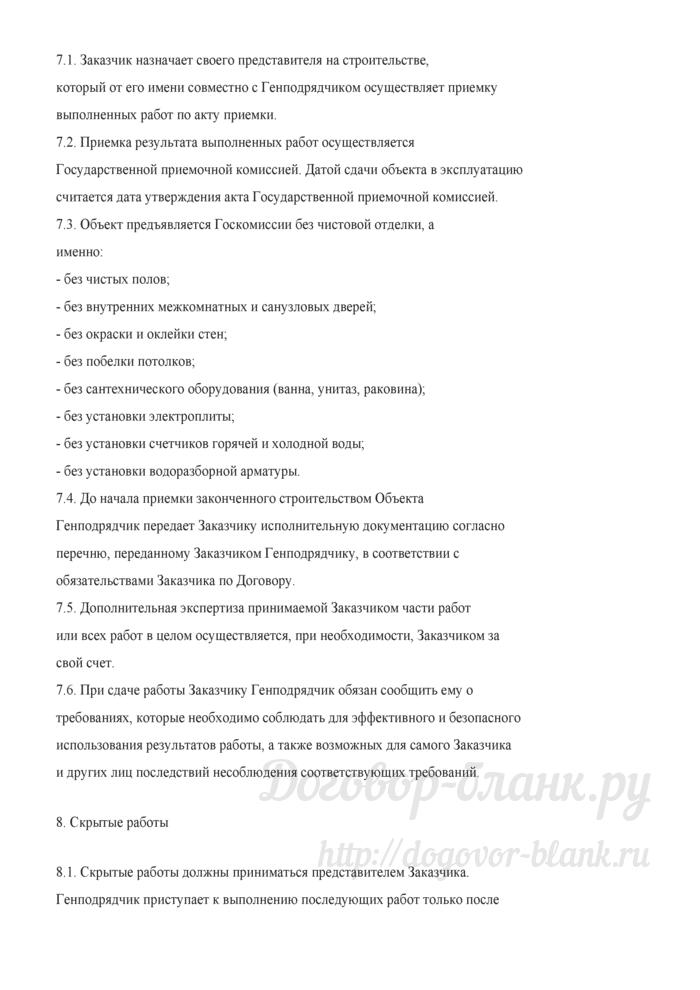 Договор генерального подряда (Документ Голованова Н.М.). Лист 8