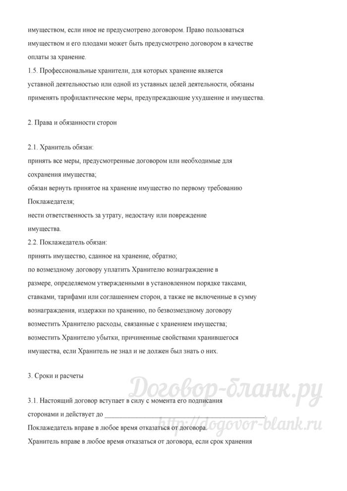 Договор хранения. Лист 2