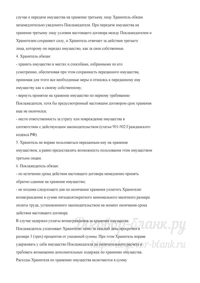 Договор хранения вещей. Вариант 2 (Настольная книга нотариуса. Том II. Учебно-методическое пособие. (2-е изд., испр. и доп.) (Авторский коллектив)- М.: Издательство БЕК, 2003). Лист 2