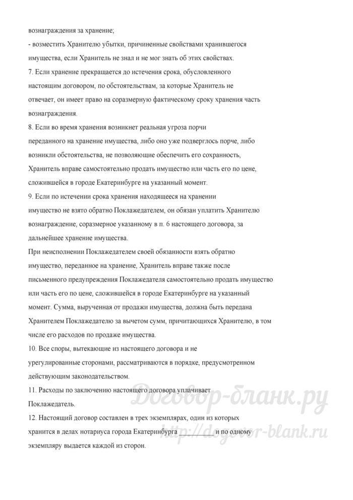 Договор хранения вещей. Вариант 2 (Настольная книга нотариуса. Том II. Учебно-методическое пособие. (2-е изд., испр. и доп.) (Авторский коллектив)- М.: Издательство БЕК, 2003). Лист 3