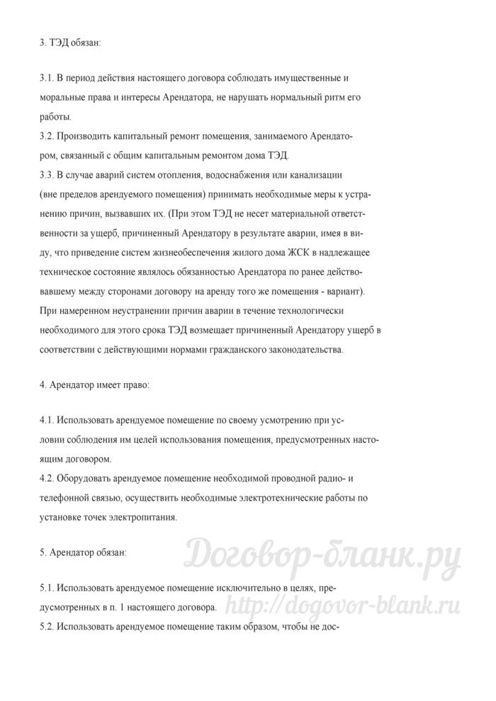 Договор имущественного найма (аренды) нежилого помещения в жилом доме (вариант). Лист 2