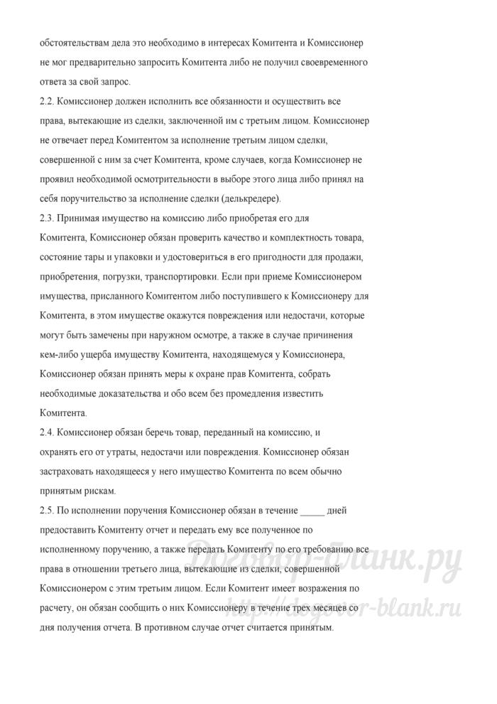 Договор комиссии (Документ И.А. Дубровской, О.И. Соснаускене). Лист 2