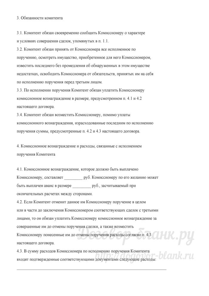 Договор комиссии (Документ И.А. Дубровской, О.И. Соснаускене). Лист 3