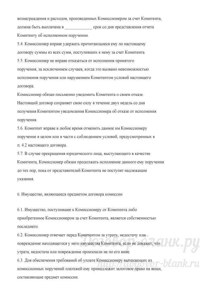 Договор комиссии (Документ И.А. Дубровской, О.И. Соснаускене). Лист 5