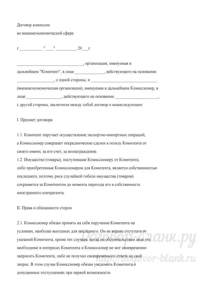 Договор комиссии во внешнеэкономической сфере. Лист 1