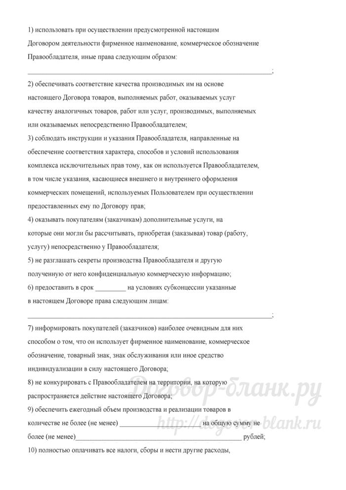 Договор коммерческой концессии (франчайзинг) (Документ Голованова Н.М.). Лист 4