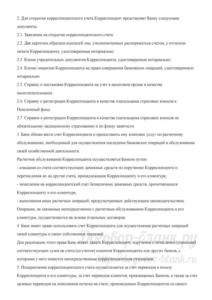 Договор корреспондентского счета (Вариант 2). Лист 2