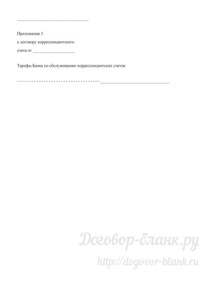 Договор корреспондентского счета (Вариант 2). Лист 11