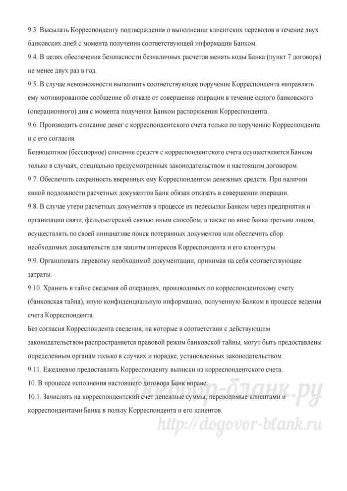 Договор корреспондентского счета (Вариант 2). Лист 4