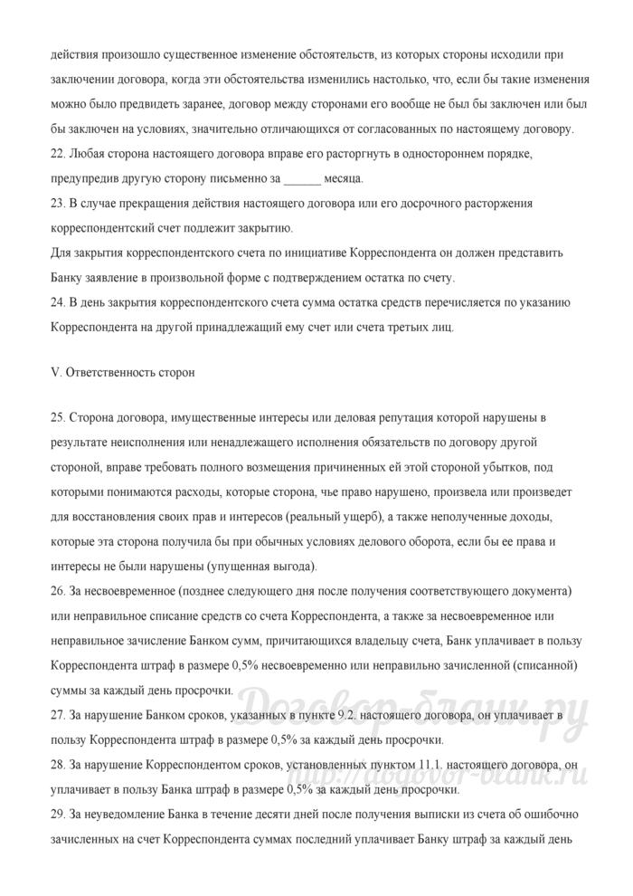 Договор корреспондентского счета (Вариант 2). Лист 8