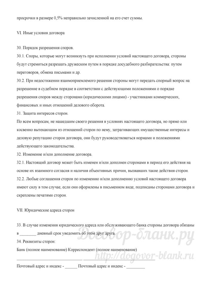 Договор корреспондентского счета (Вариант 2). Лист 9